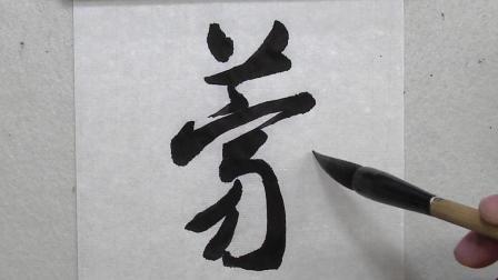 """米芾最难写的100个字之一""""蒙"""": 草头宝盖右偏上, 下面撇划各有样"""