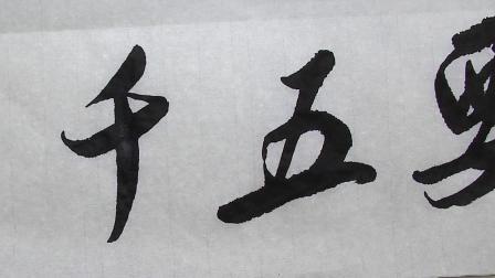 """""""生意精""""米芾先生手札中""""要五千""""是讨价还价的经典范字"""
