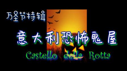 【万圣节探秘】吓死人?! Rotta庄园-意大利著名鬼屋 --ciao意呆利