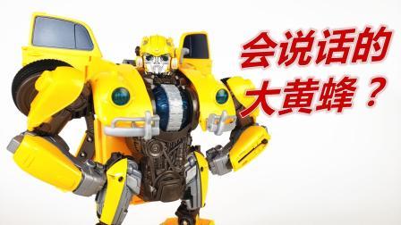 300元买个会说话的大黄蜂! 变形金刚L级超级英雄大黄蜂-刘哥模玩