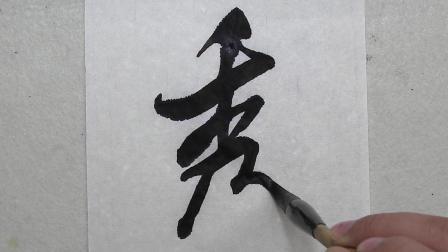"""米芾的每一幅书法展作品都是一场""""秀"""", 一起来学习""""秀""""的写法"""