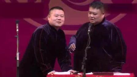 岳云鹏最新爆笑相声, 一开场砸现挂郭德纲, 台下笑翻一片!