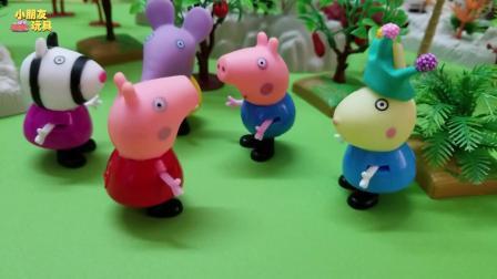 小猪佩奇玩具故事: 佩奇的皇冠不见了, 会不会被别人偷了呢