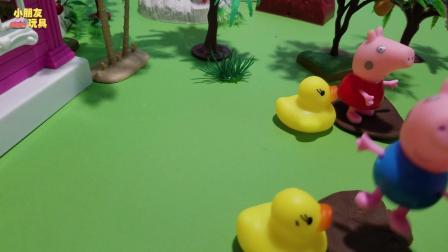 小猪佩奇玩具故事: 一起玩泥坑吧, 带上小鸭子一起喔