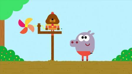 《嗨道奇第二季》阿奇弟弟在玩风车, 飞车真的太有趣了