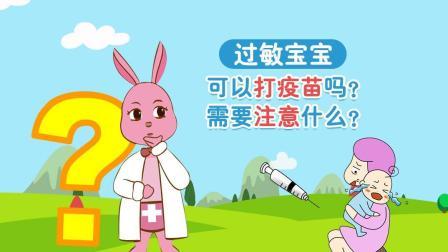 过敏宝宝可以打疫苗吗? 需要注意什么?
