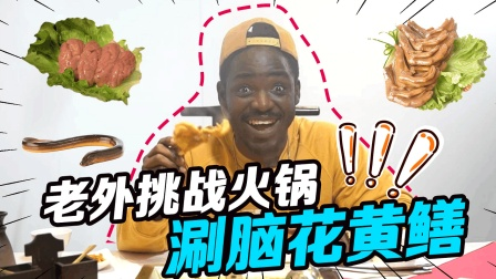 老外挑战吃中国火锅, 脑花黄鳝鸭掌都能当美食?