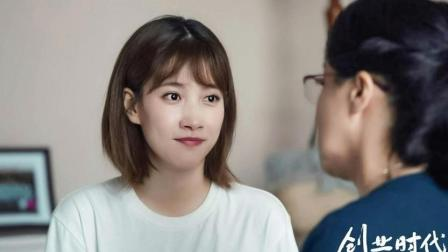 《创业时代》剧情预告第33集 黄轩、Angelababy、周一围、宋轶主演