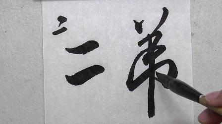 """启功认为米芾的字结构最好, 今天看""""二弟""""这两个字的写法"""
