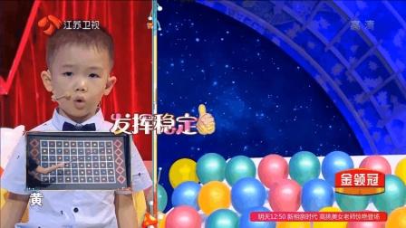 4岁神童记忆力比王恒屹还好, 看看他有没有惊到你