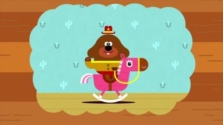 《嗨道奇第一季》阿奇最喜欢玩木马了, 木马真好玩