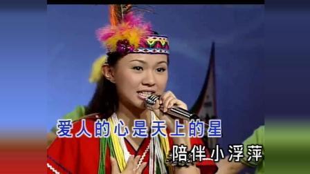 台湾山地情歌【娜奴娃情歌】演唱: 卓依婷(1999年版)