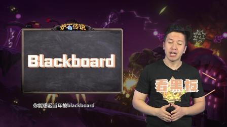"""炉石英语小课堂第4期 """"board"""" 控制场面如何表达?"""