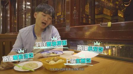 如果要找一个地方吃上海小吃, 就选这里