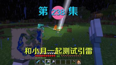 我的世界阿阳历险记238: 我和小月化身雷神引天地惊雷, 场面震撼