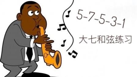 """『王威爵士萨克斯』""""57531 """"大七和弦练习"""