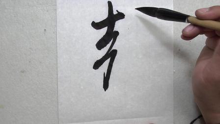 """""""干""""的简体字怎么写才好, 学好它的繁体写法就容易多了, 至少得心应手"""
