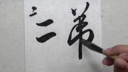 """启功认为米芾的字结构最好, 今天看米芾""""二弟""""这两个字的结构和用笔的巧妙"""