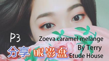 【评测分享】眼影盘合集Zoeva-Etude house-By Terry--ciao意呆利