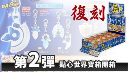 SnackWorld 点心世界 宝箱第2弹复刻版 整盒10个 开箱 炎水幻