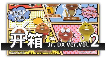 [Unboxing]Funghi-菇菇栽培-蘑菇人方吉-栽培套件-Jr.-DX-Ver.Vol.2-开箱 炎水幻