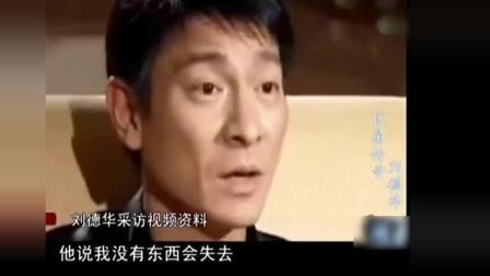 刘德华说出自己当年的贵人, 不是成龙不是洪金宝, 你能想到是谁吗