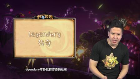 """炉石英语小课堂第6期 """"legendary"""" 哇, 金色传说!"""