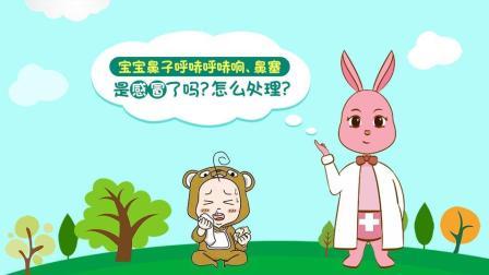 新生儿鼻子呼哧呼哧响是怎么回事?