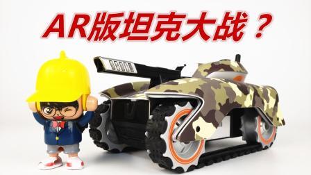 用AR虚拟现实玩坦克大战是什么感觉-刘哥模玩