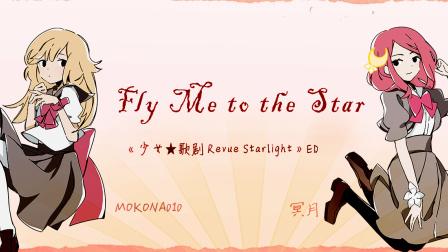 【冥月×MOKONA010】Fly Me to the Star