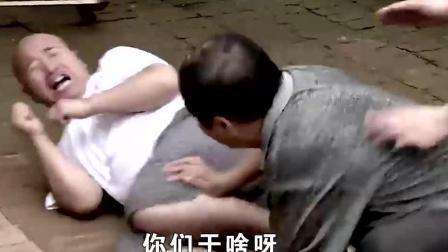 刘能多嘴差点被王老七揍 谢广坤趁机煽风点火 太逗了!