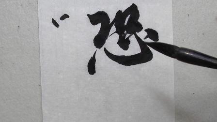 """杨卫磊讲解米芾经典行书范字""""恐""""字第786期, """"恐""""字行书口诀: 工凡莫整齐, 心向右侧移。"""