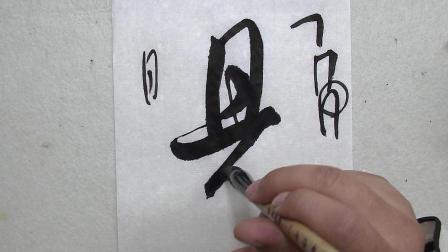 """杨卫磊行书经典范字教学第787期: """"具""""的行书写法口诀, 上部外框不可方, 下部两点要拉长"""