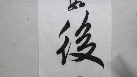 """杨卫磊讲解米芾行书中最难写的100字之一""""后"""": 右部的使转角度都不同, 一定要注意变化"""
