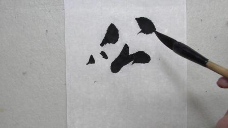 """米芾行书最难写的100字之一""""公"""": 两点不要齐, 四笔做三笔, 杨卫磊经典范字讲解第788期"""