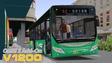 巴士模拟2-V1200 #3: 驾驶宇通E12行驶在芳村大道上 | OMSI 2 广佛市 52路(2/3)