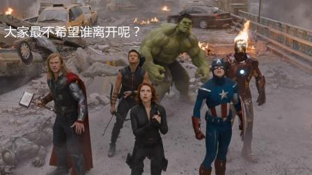 预计在2019年上映的复联4之后, 将会有6位超级英雄要告别漫威电影, 你最不想谁离开呢?