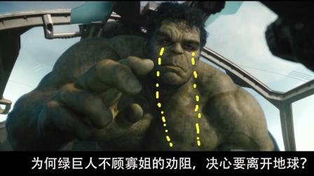为什么绿巨人浩克在复联2中选择离开地球? 知道原因后网友都觉得心痛浩克