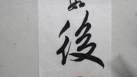 """芾行书中最难写的100字之一""""后"""", 右部的使转角度都不同, 一定要注意变化"""