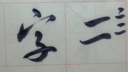 """杨卫磊行书范字拆解分析之""""二字"""", 二字不简单, 重点是提按"""