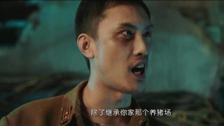 赵海柱: 你回家除了继承你爸的养猪场, 几套房子几十亩地外, 你还有啥?