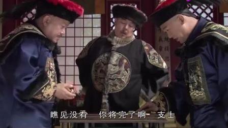 墙都不扶只服纪晓岚, 下象棋出老千, 和珅与乾隆都没有发现