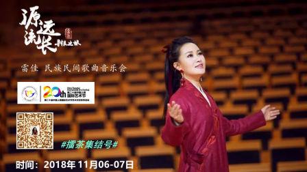 【佳音新闻】2018中国上海国际艺术节雷佳《源远流长寻根之旅》民族民间歌曲音乐会
