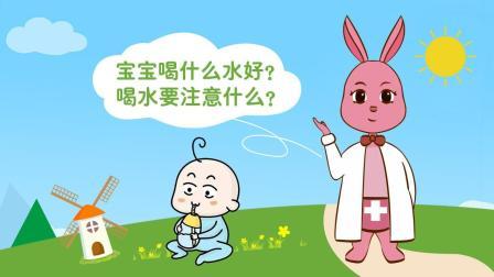 宝宝喝什么水好? 喝水要注意什么?
