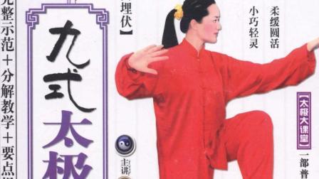 24式太极拳1-24节全集分解教学——吴阿敏