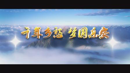 乐安县旅游宣传片:千年乡愁 梦圆乐安