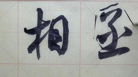 """写行书就像老干部体, 这个问题从学习米芾的""""丞相""""开始来解决"""