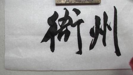 """杨卫磊行书经典范字教学781期: """"州衙"""", 竖划多长短, 安排才最难"""