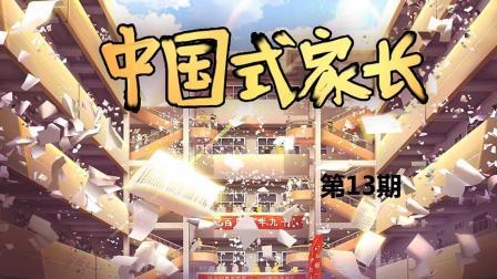【中国式家长】小刘传奇13 励志当首富【少帅实况都是坑 我要高考】