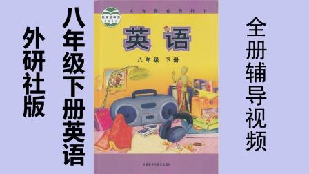 3八年级下册英语外研社版 Module1 Unit3.mp4